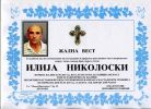 b_150_100_16777215_00_images_nekrolozi_2017_септември_ILLIJA_NIKOLOSKI_2608.jpg