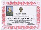 b_150_100_16777215_00_images_nekrolozi_2017_септември_bogdana_dukleska613.jpg