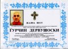 b_150_100_16777215_00_images_nekrolozi_2017_септември_gurcin_dervusoski619.jpg