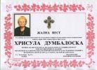 b_150_100_16777215_00_images_nekrolozi_2017_септември_hrisula_dumbaloska604.jpg