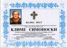 b_150_100_16777215_00_images_nekrolozi_2017_септември_klime_simonoski650.jpg