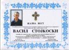 b_150_100_16777215_00_images_nekrolozi_2017_септември_vasil_stojkoski629.jpg