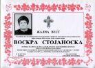 b_150_100_16777215_00_images_nekrolozi_2017_септември_voskra_stojanoska652.jpg