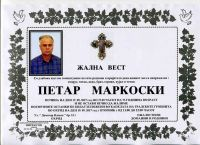 b_200_150_16777215_00_images_nekrolozi_2017_Јуни_PETAR_MARKOSKI549.jpg