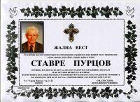 b_200_150_16777215_00_images_nekrolozi_2017_Јуни_stavre_purcov547.jpg