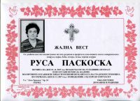 b_200_150_16777215_00_images_nekrolozi_2017_Ноември_rusa_paskoska800.jpg