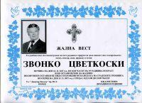 b_200_150_16777215_00_images_nekrolozi_2017_Ноември_zvonko_cvetkoski776.jpg