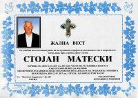 b_200_150_16777215_00_images_nekrolozi_2017_Juli_Stojan_Mateski287.jpg